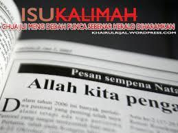 Kalimah Allah adalah kata nama ganti kepada tuhan yang disembah oleh umat Islam
